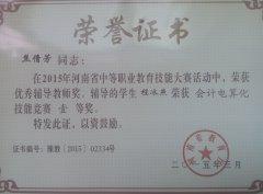 "多ci获de省shi专襠ao寄躩ing赛襤uan冉?> <p class=""title"">[<a href=""/a/zhaoshengxinxi/zhuanyejieshao/kuaijidiansuanhua/"">会计电算化专ye</a>] <a href=""/a/zhaoshengxinxi/zhuanyejieshao/kuaijidiansuanhua/2016/0508/16.html"" target=""_blank"">多ci获de省shi专襠ao寄躩ing赛襤uan冉包/a></p> <p class=""info""><small>ri期:</small>2016-05-08 08:31:27????<small>dian击:</small>2671????<small>好评:</small>0</p> <p class=""intro"">... </p> </li><li><img src=""http://www.zzjr.cn/uploads/allimg/160507/1-16050H30110137-lp.jpg"" border="