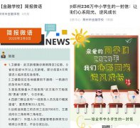 "bet98登录hua:郑州市bet98登录学校zhan""yi""及时雨"